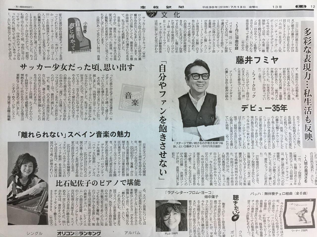 産経新聞文化芸能12P_20180713