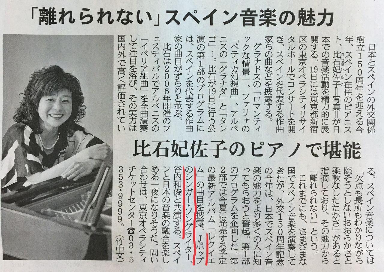 [産経新聞文化芸能12P]_20180713_2