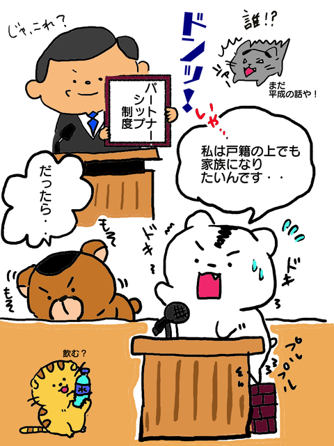 養子縁組にしたワケ③-2