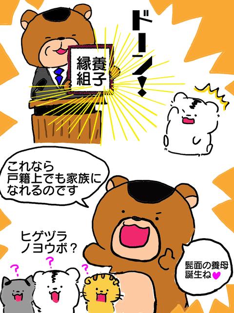 養子縁組にしたワケ③-3