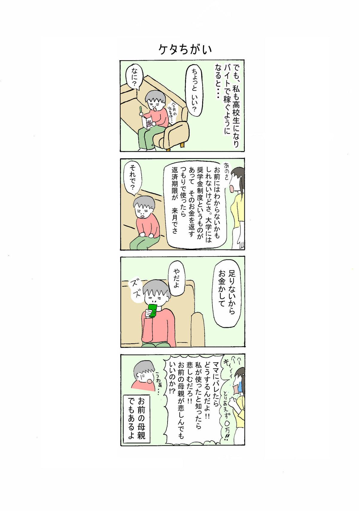 28話 ケタ違い