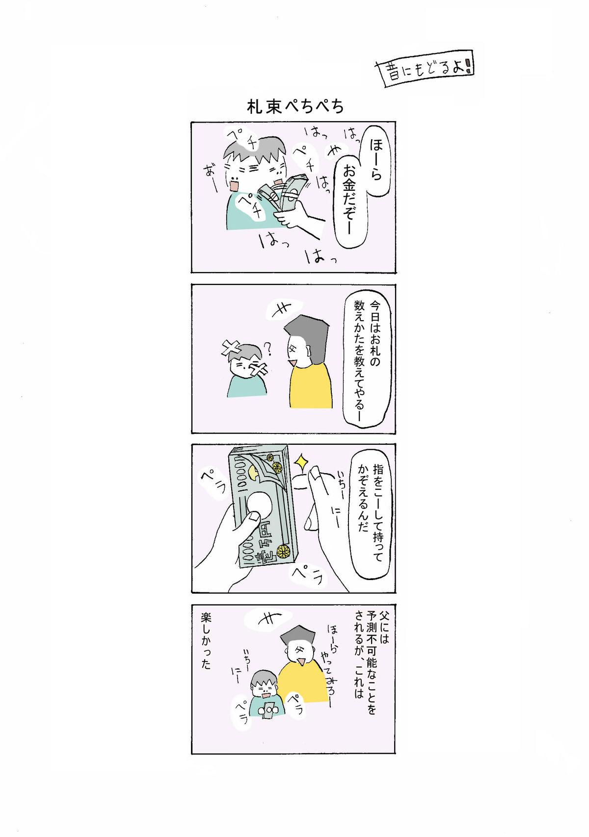 32話 札束ぺちぺち