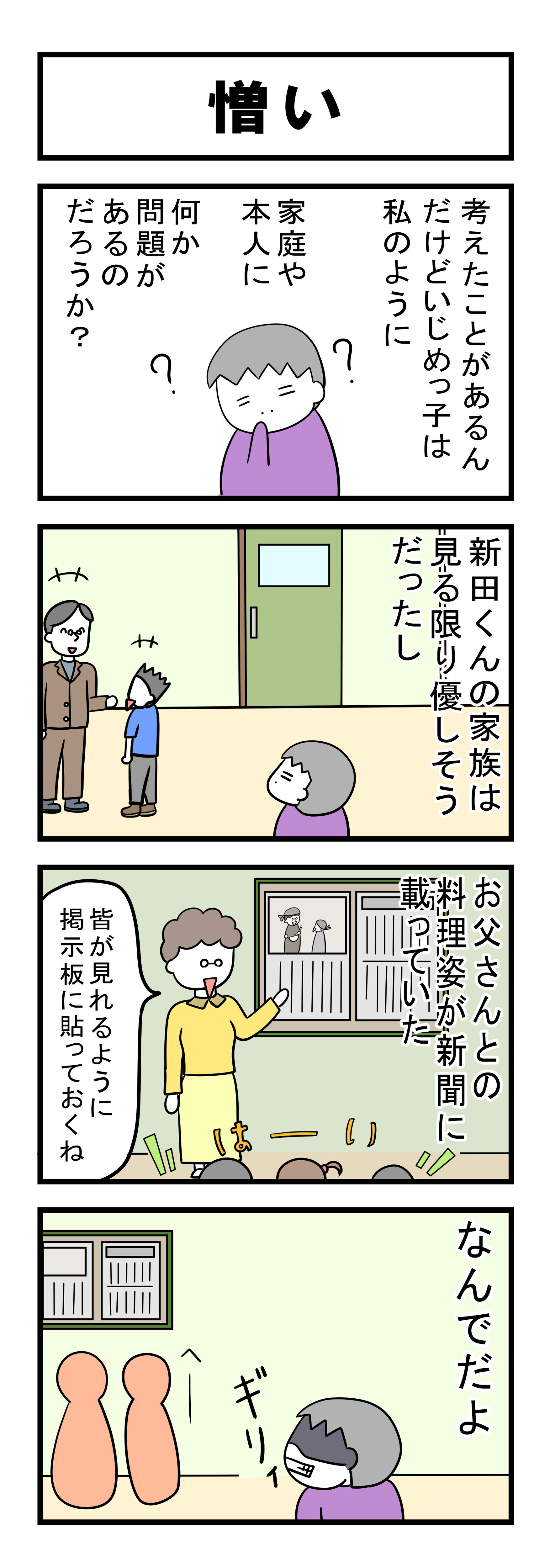 232話 【父は日本人 母は原住民族】