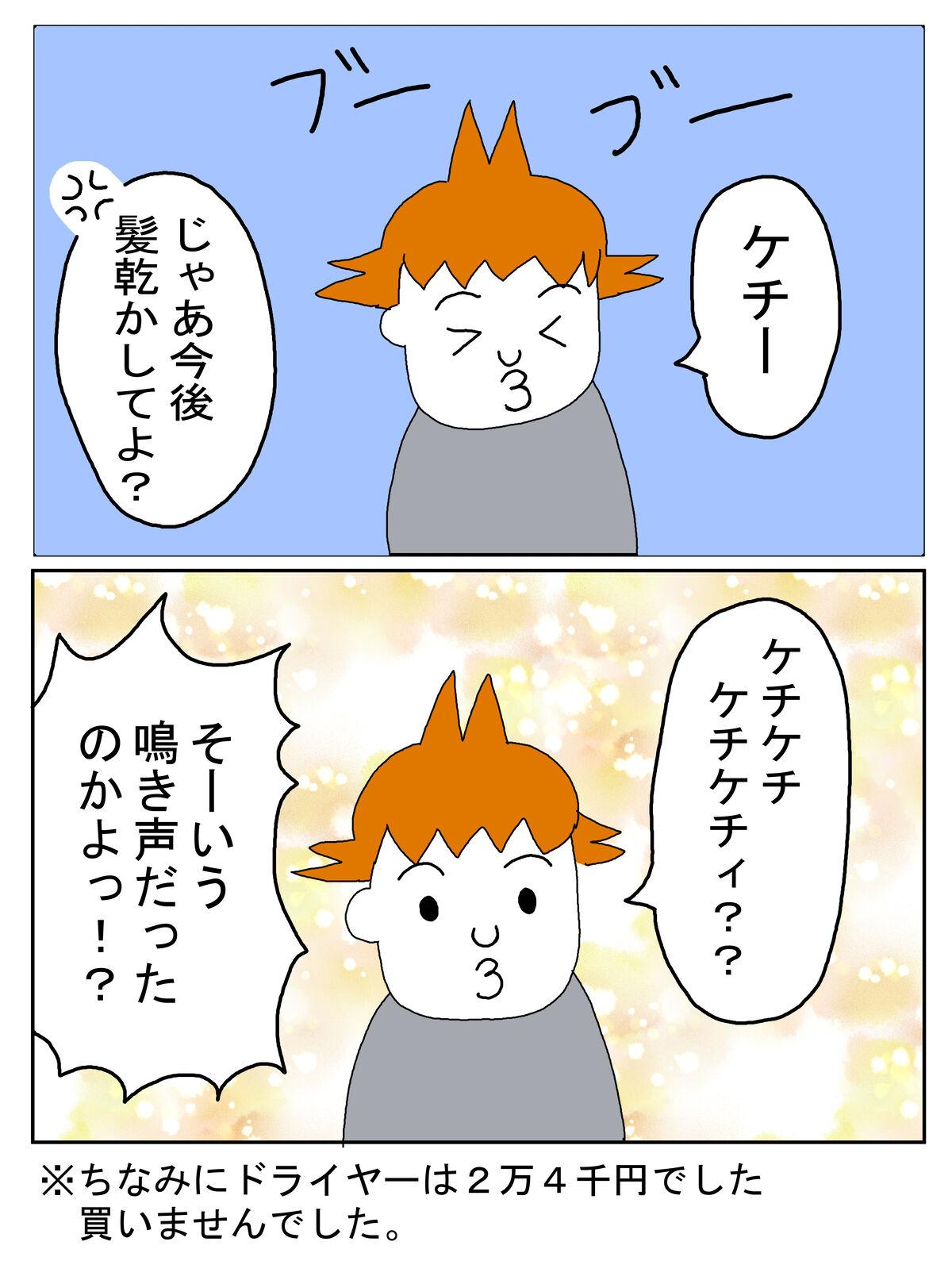 おまけ『日常:鳴き声(3)』