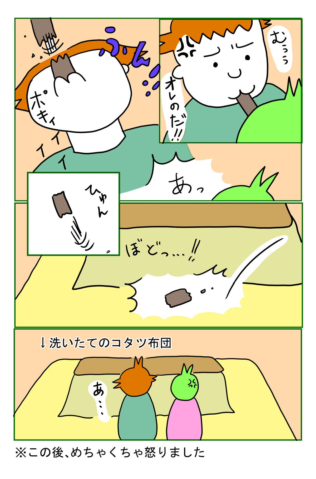 おまけ『日常:食い意地(3)』