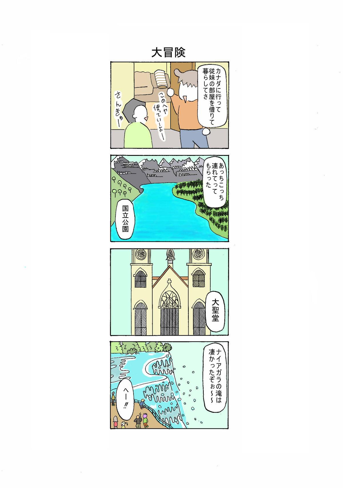 18話 大冒険