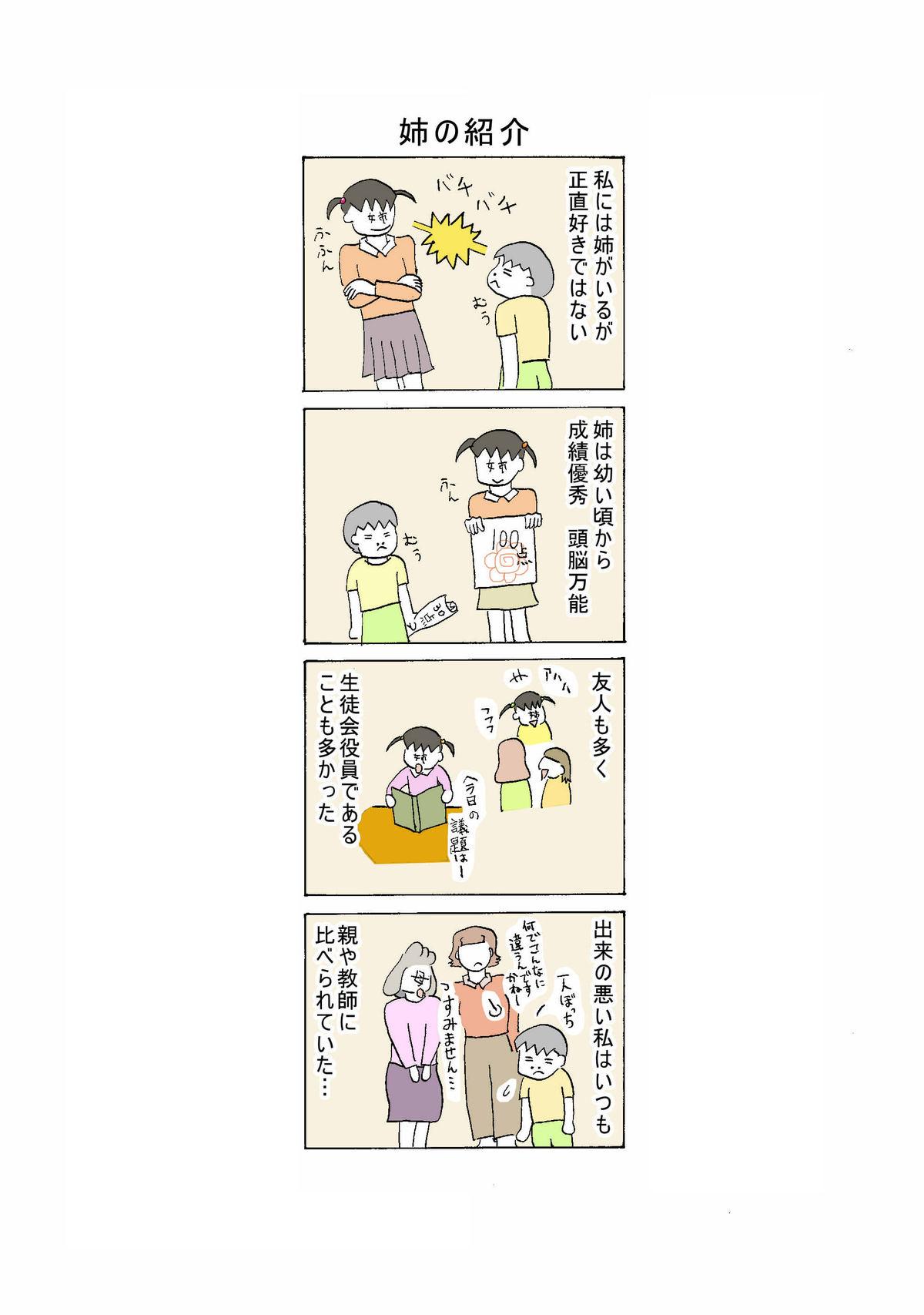 26話 姉の紹介