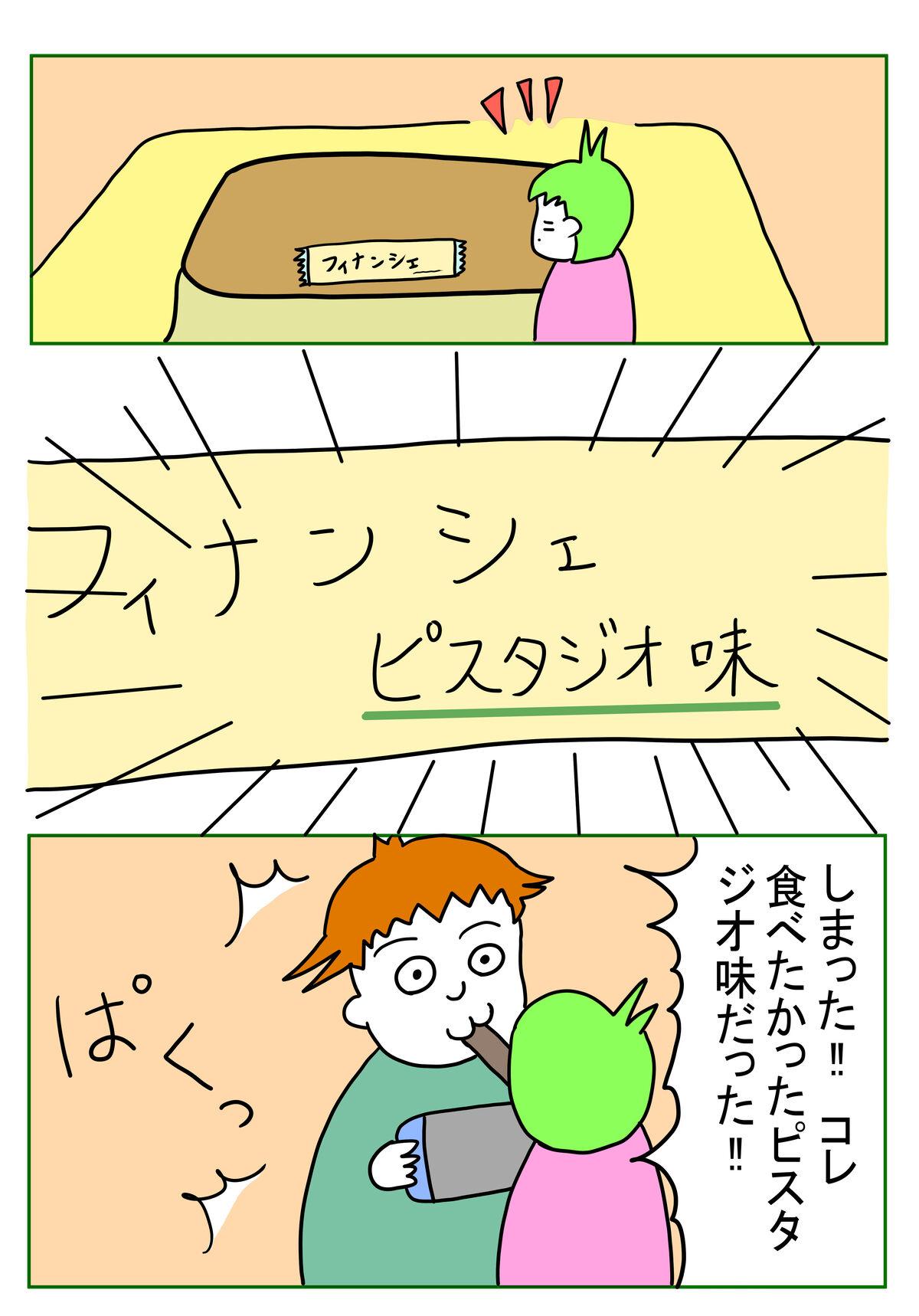 おまけ『日常:食い意地(2)』
