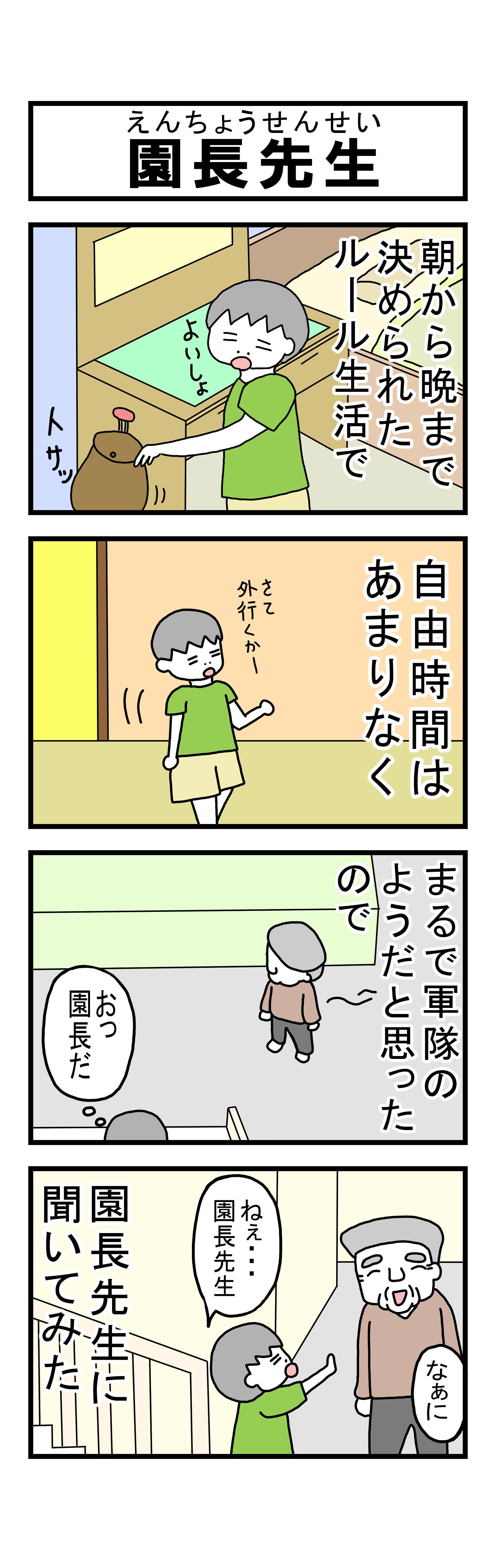 204話 【父は日本人 母は原住民族】