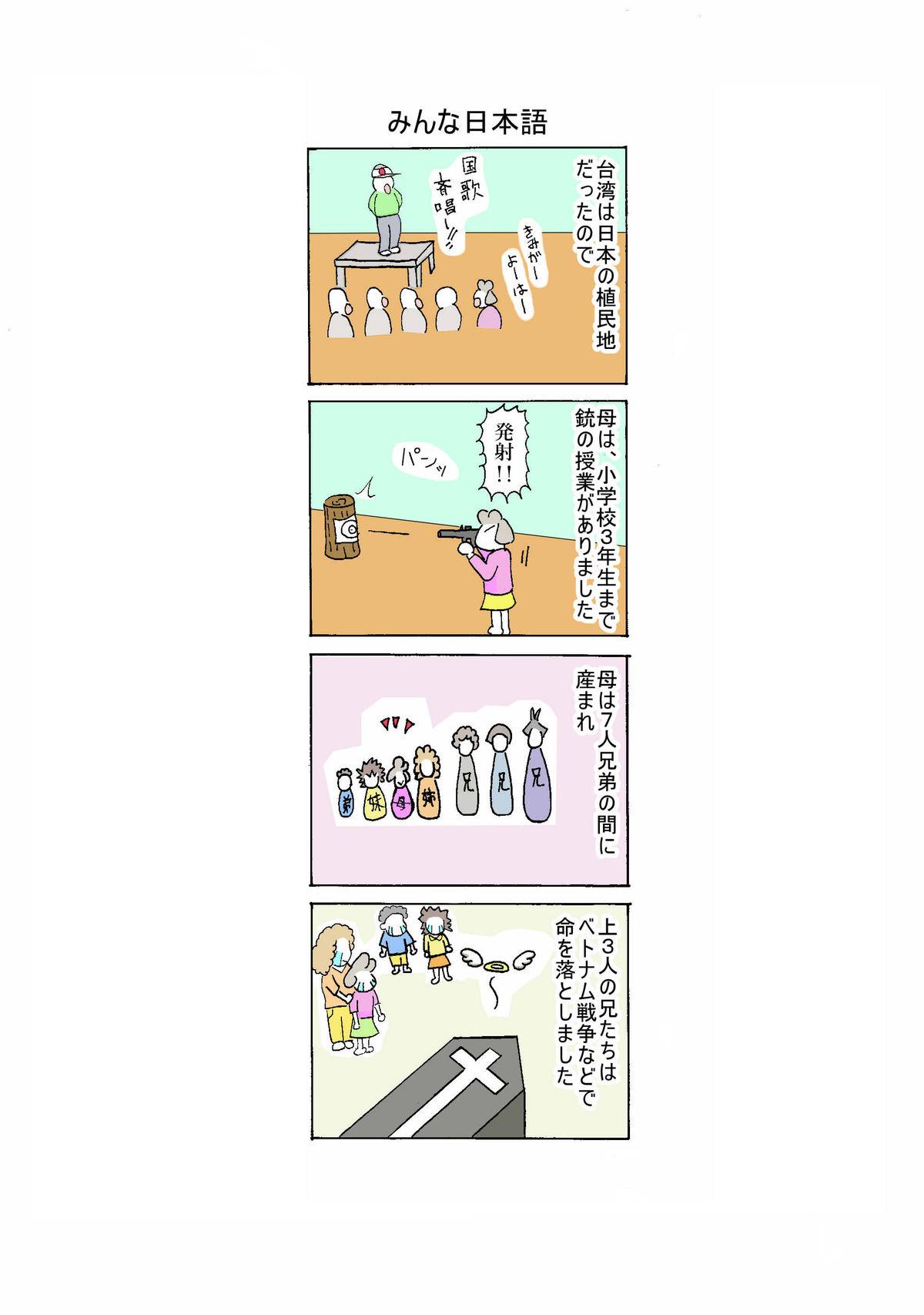 22話 みんな日本語