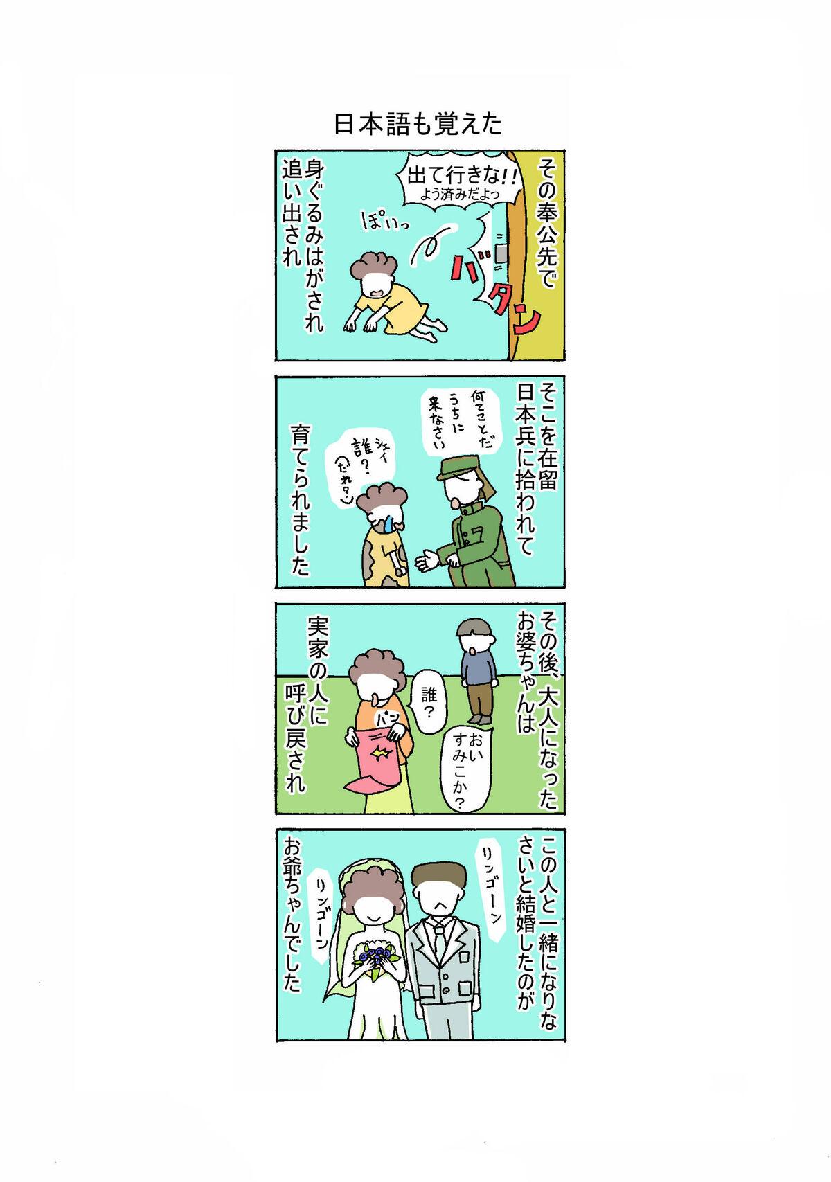 83話 日本語も覚えた