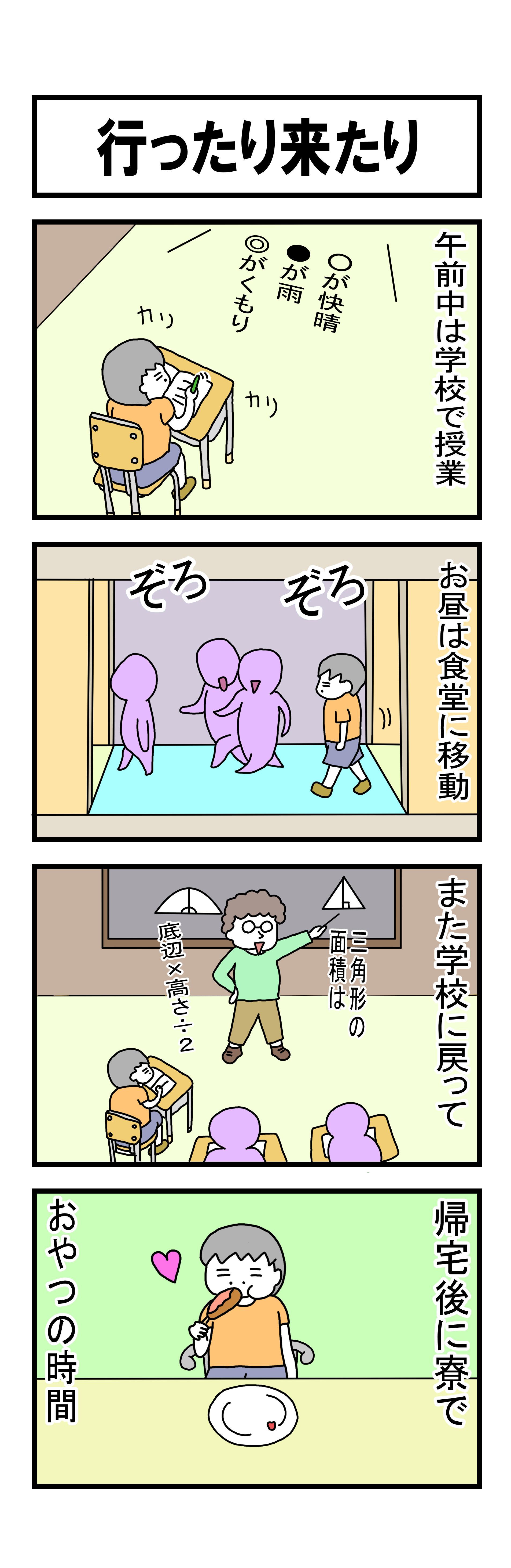 198話 【父は日本人 母は原住民族】