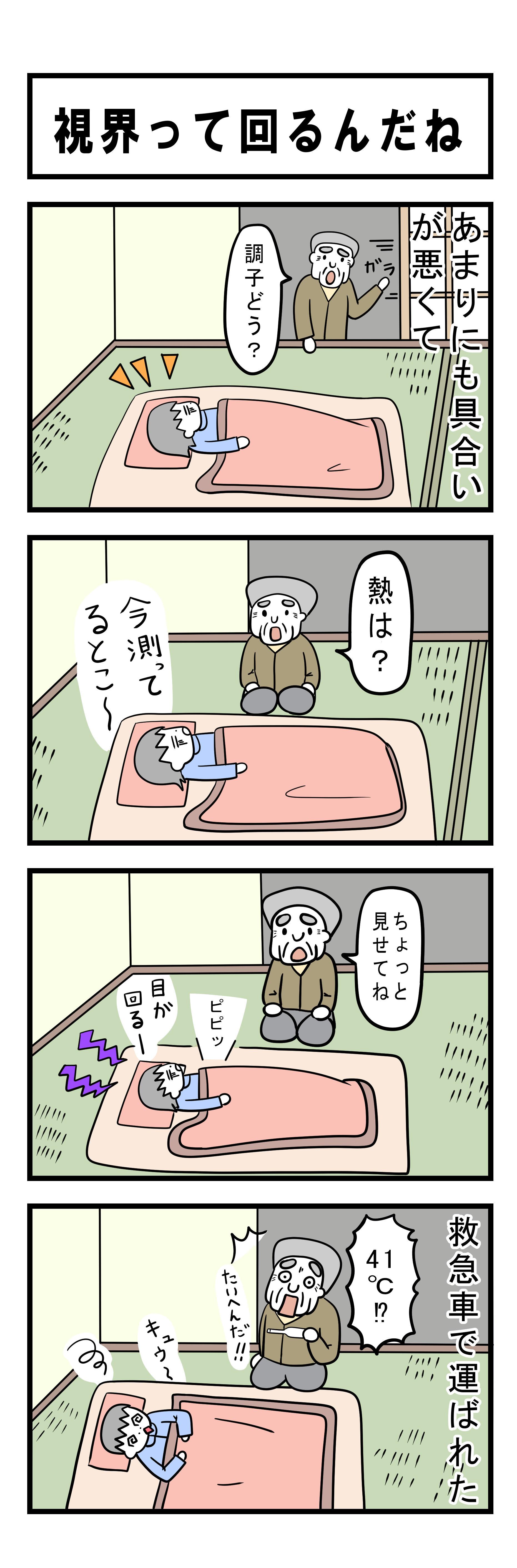 236話 【父は日本人 母は原住民族】