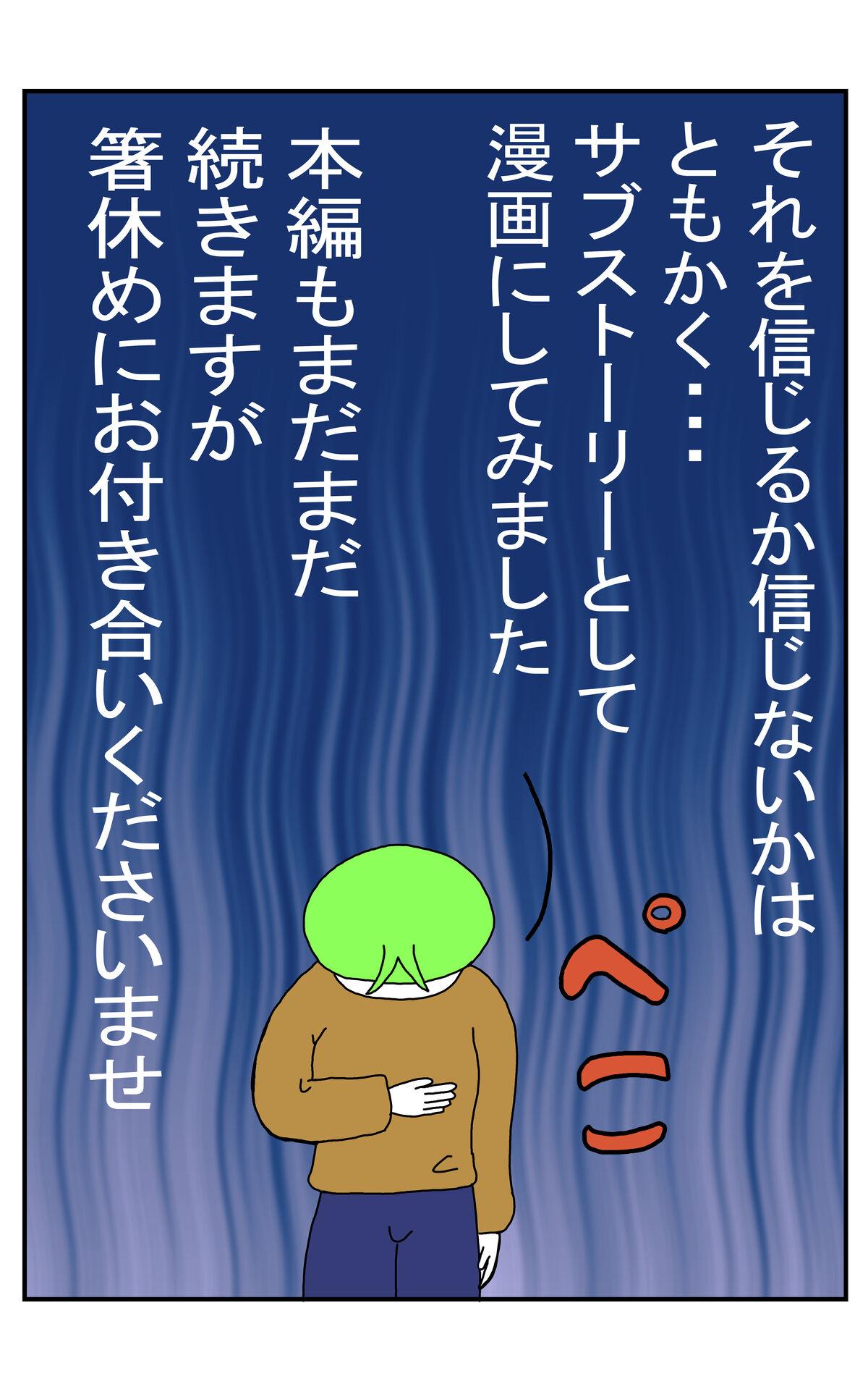 180.2話 扉絵(2)