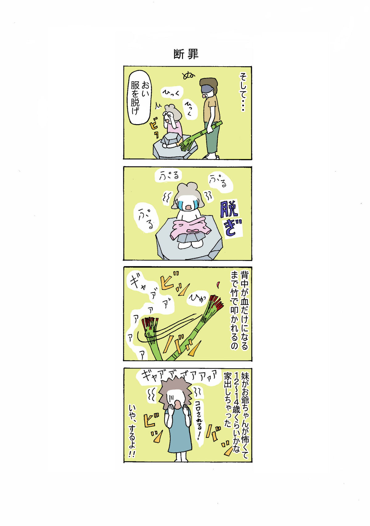 71話 断罪
