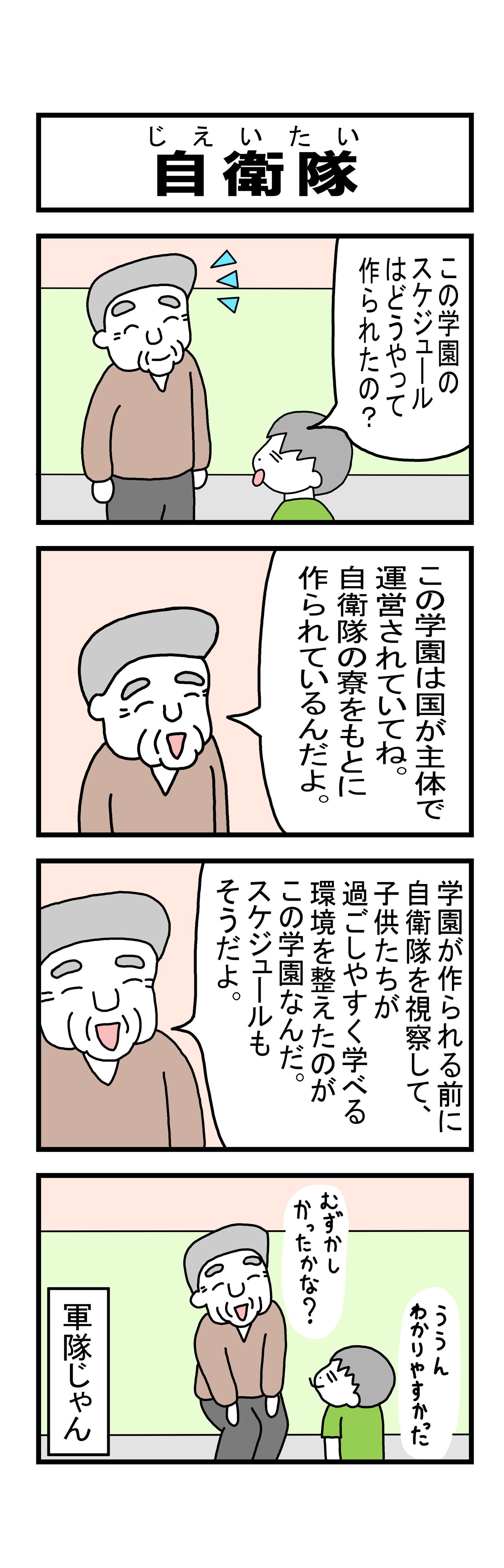 205話 【父は日本人 母は原住民族】