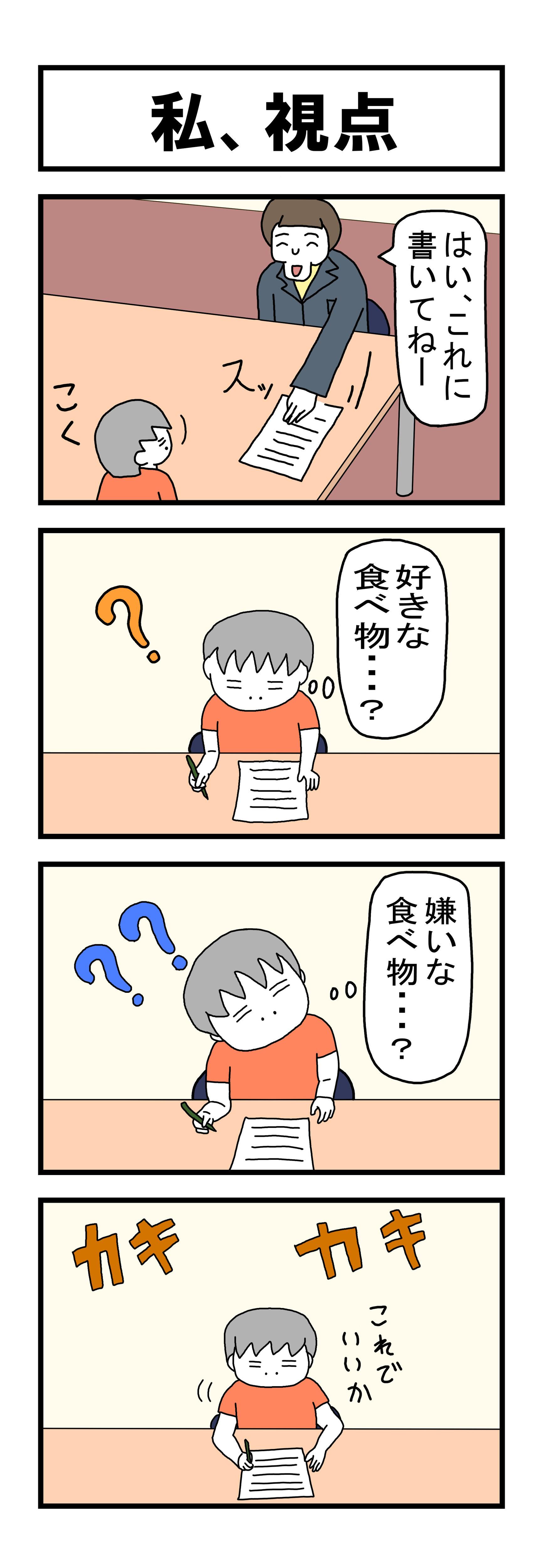 190話 【父は日本人 母は原住民族】