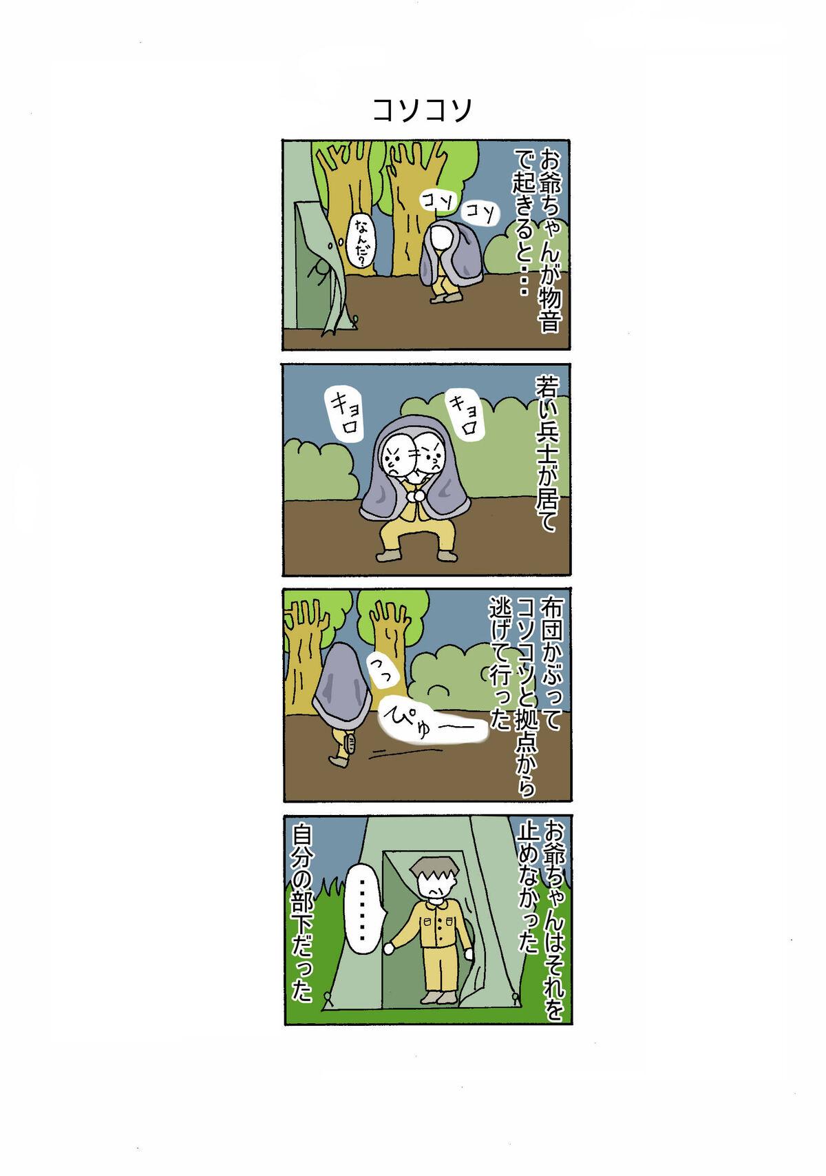 118話 コソコソ