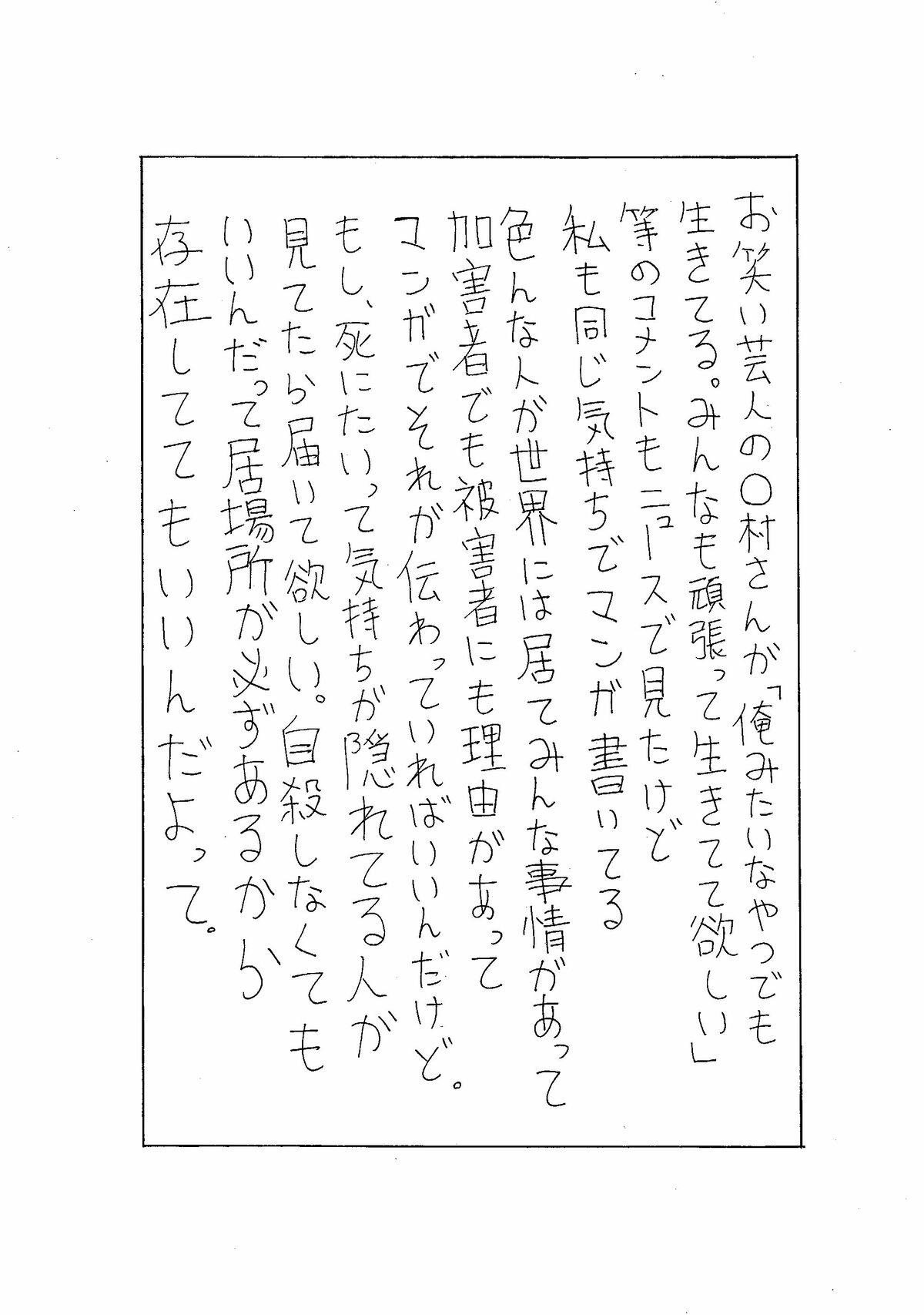 父は日本人 母は原住民族 (文章) 2019.10.19