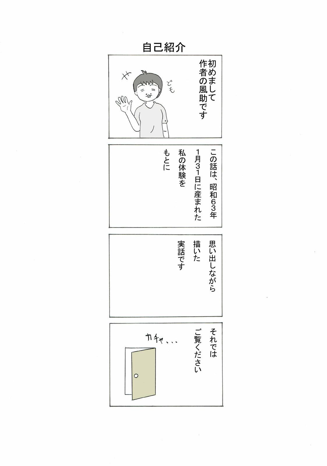 投稿用 1話