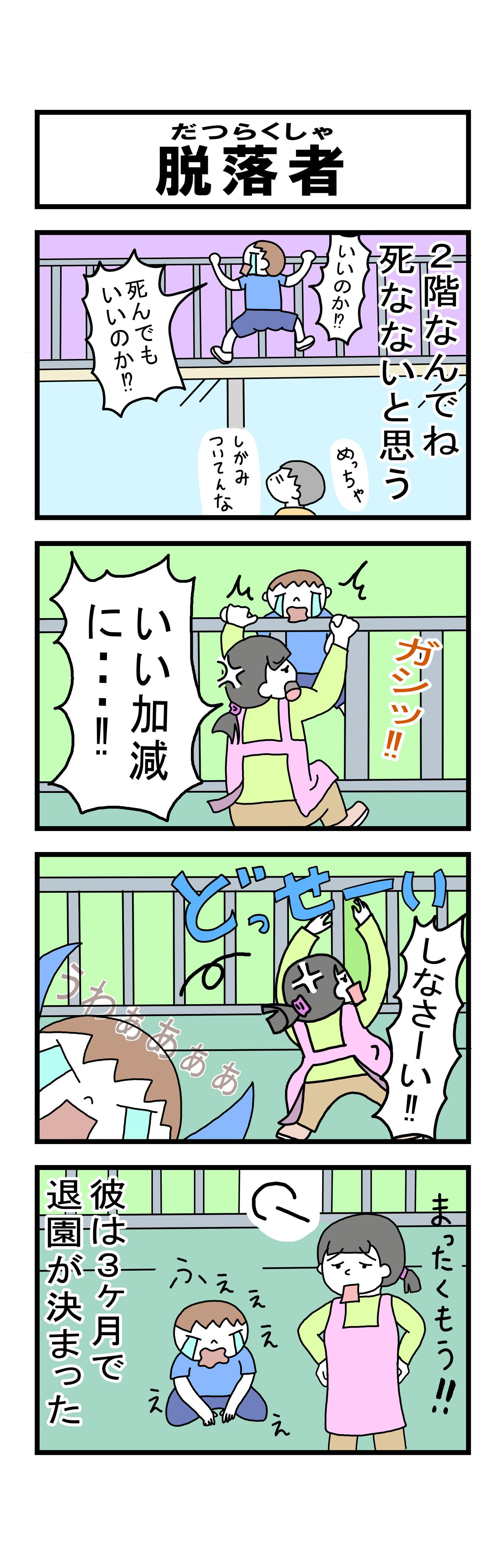 203話 【父は日本人 母は原住民族】