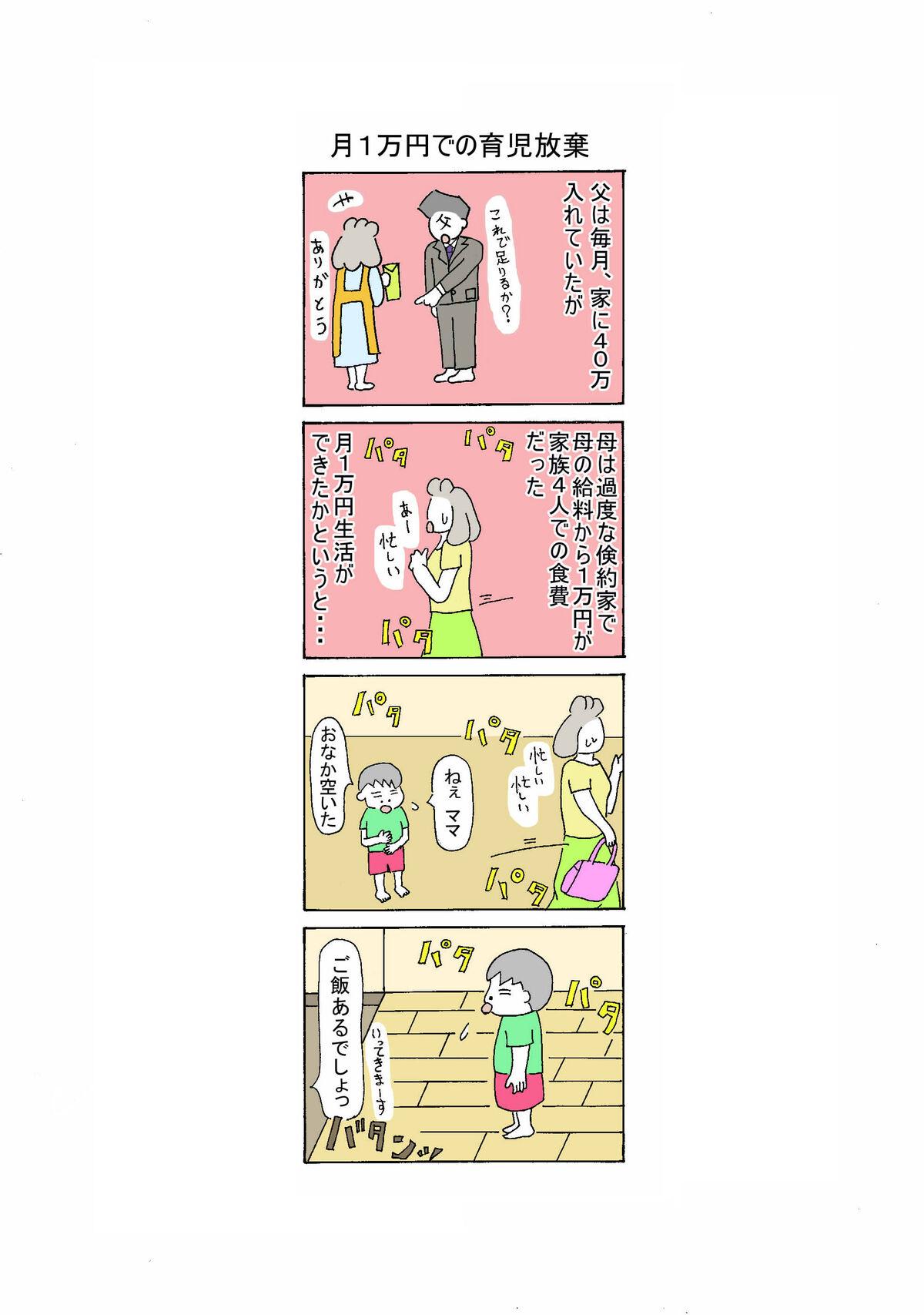 52話 月1万円での育児放棄