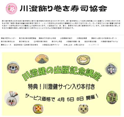 川澄飾り巻き寿司協会