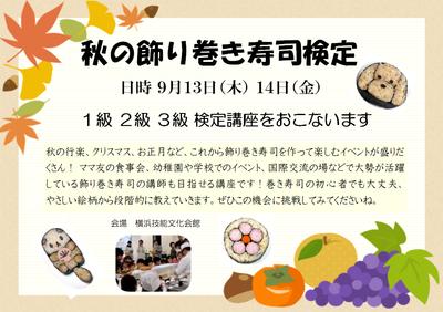 秋の宣伝1