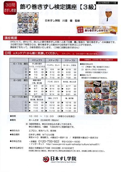 DOC160531-20160531091715-0001 - コピー