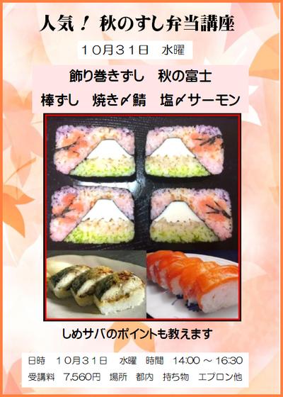 秋の寿司弁当わく」