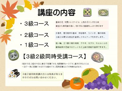 秋の飾り巻き2