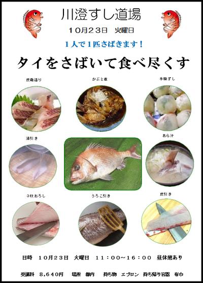 川澄すし道場 鯛 5