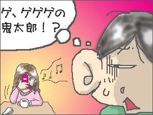 み〜んな〜で う〜たお〜う♪・・・