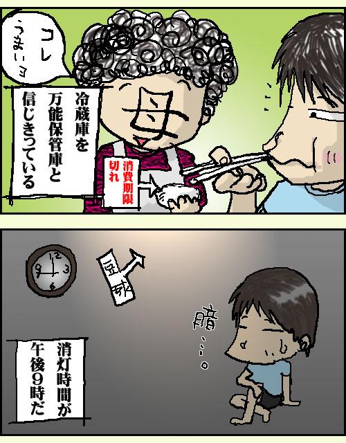 そ〜んなの〜常〜識〜♪