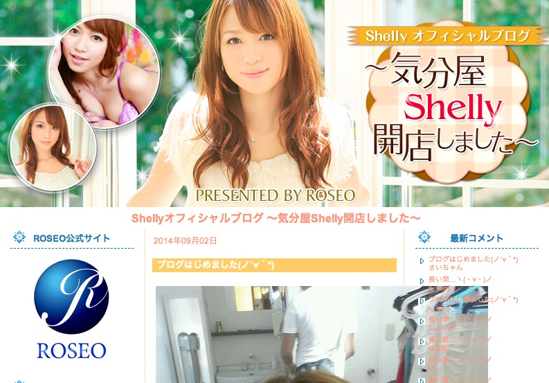 Shellyの画像 p1_27