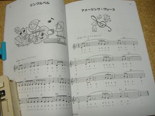 1オクターブ8音だけで演奏できる楽しい曲集