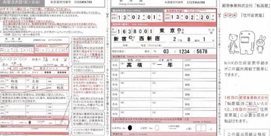 デマ注意】郵便局の転居届にNHK...