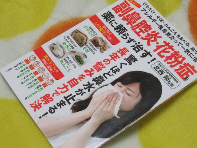 治す ツボ 鼻腔 炎 副