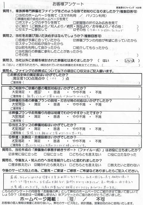 CCF20180808_0002