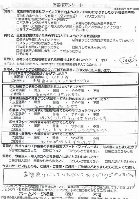 CCF20180723_0001