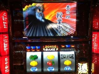 【押忍!番長2】 超番長BONUS(出現率1/16384)