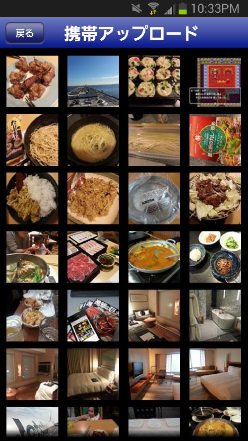 Screenshot_2013-12-02-22-33-13