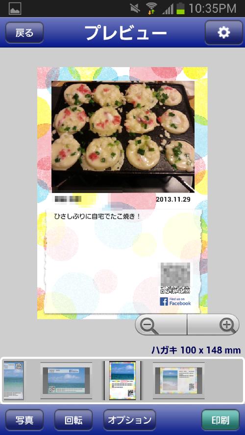 Screenshot_2013-12-02-22-35-46