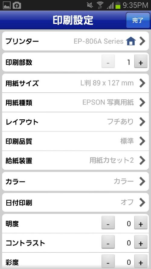 Screenshot_2013-10-05-21-35-57