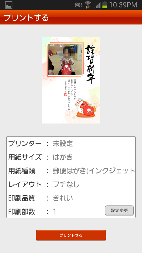 Screenshot_2013-12-02-22-39-20