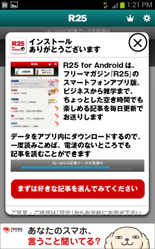 Screenshot_2012-12-22-13-21-09