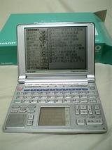 電子辞書2