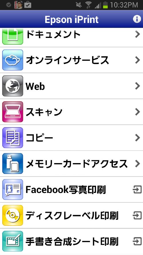 Screenshot_2013-12-02-22-32-08