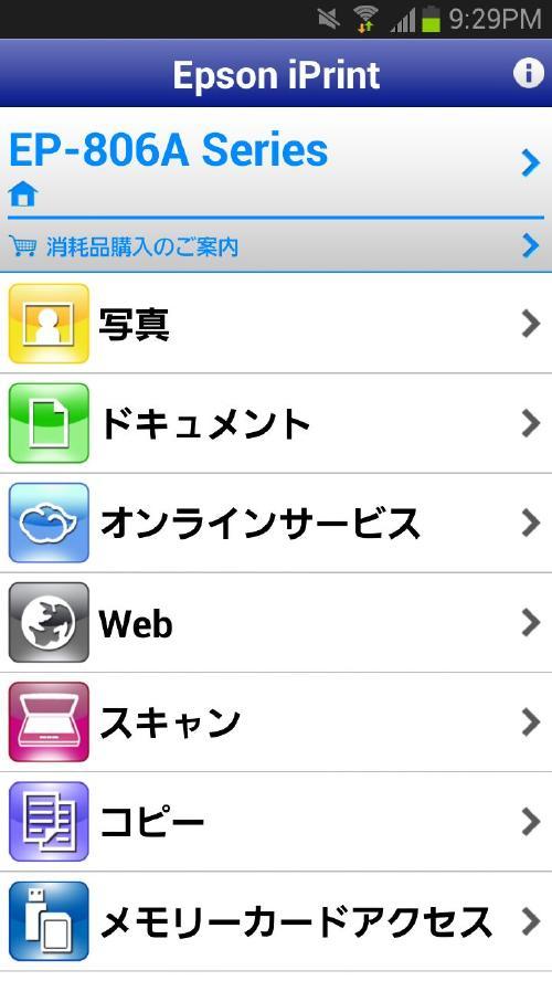 Screenshot_2013-10-05-21-29-27