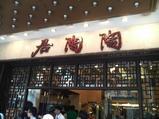 陶陶居酒家1